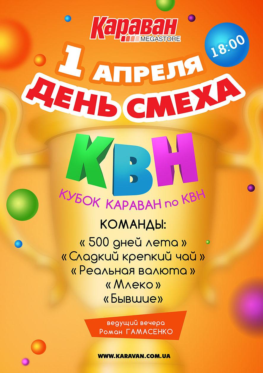 1 апреля Кубок «Каравана» по КВН