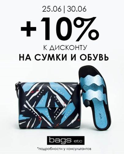 +10% к дисконту на обувь и сумки в Bags etc