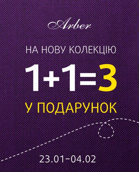 """""""1+1=3"""" в магазинах Arber"""