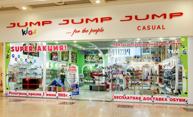 Магазин Jump в Днепре  торгово-развлекательный комплекс КАРАВАН 1d5bd5916b681