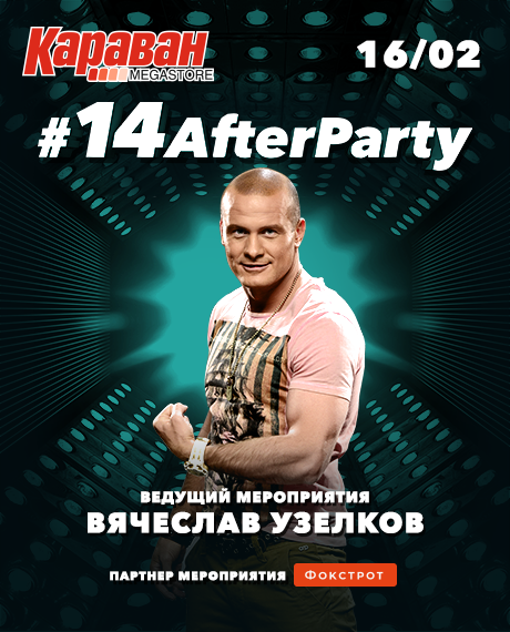 #14AfterParty с Вячеславом Узелковым в ТРЦ «Караван»