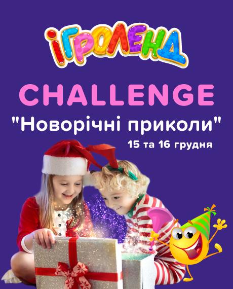 15-16 декабря – увлекательный челлендж «Новогодние приколы» в ИГРОЛЕНД!