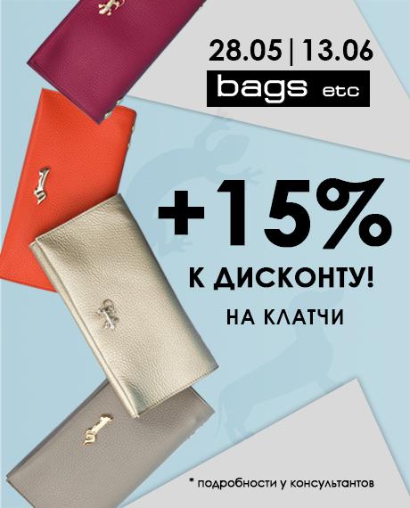 +15% к дисконту на все клатчи в BAGSetc