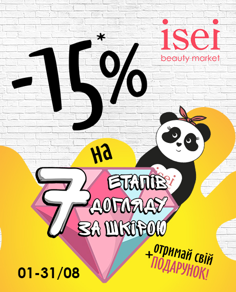 -15% на 7-етапний догдяд в Isei!