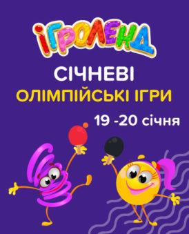 19-20 января – Олимпийские соревнования в ИГРОЛЕНД