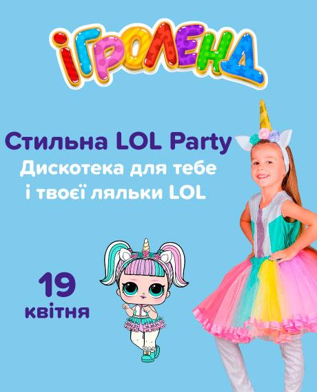 19 апреля – стильная party LOL в Игроленд!