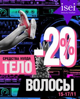 -20% на средства для тела и волос