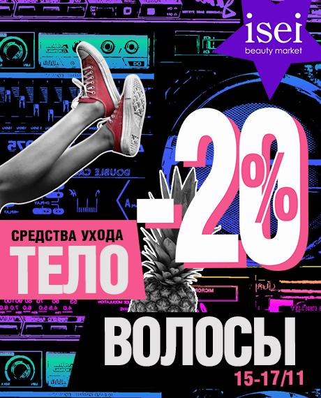 -20% на засоби для тіла і волосся