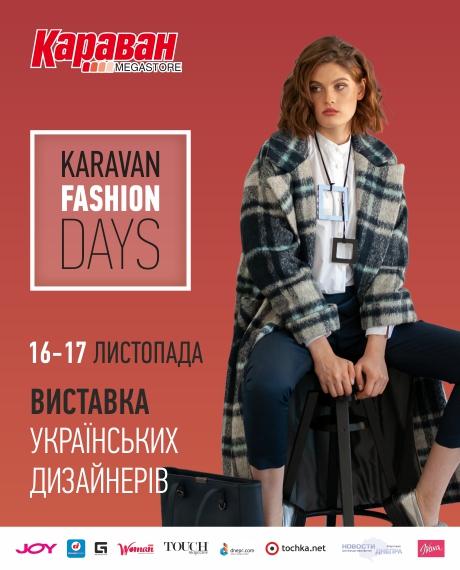 Выставка украинских дизайнеров