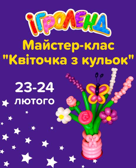 23-24 лютого – робимо квіти з кульок в Ігроленд!