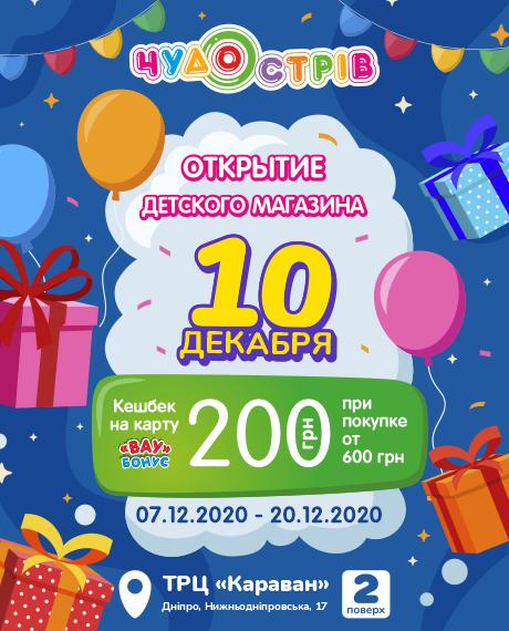 Открытие нового детского магазина Чудо Остров
