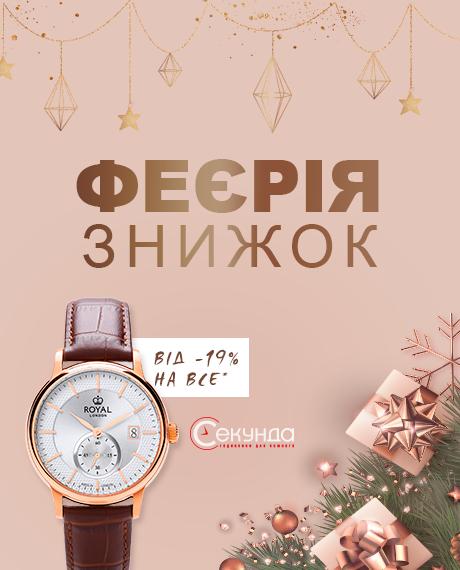 Феерия скидок в сети «Секунда»