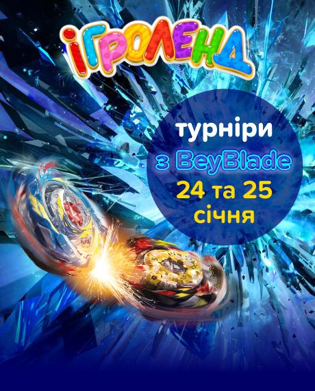 24-25 січня – турніри з Beyblade у ІГРОЛЕНД!