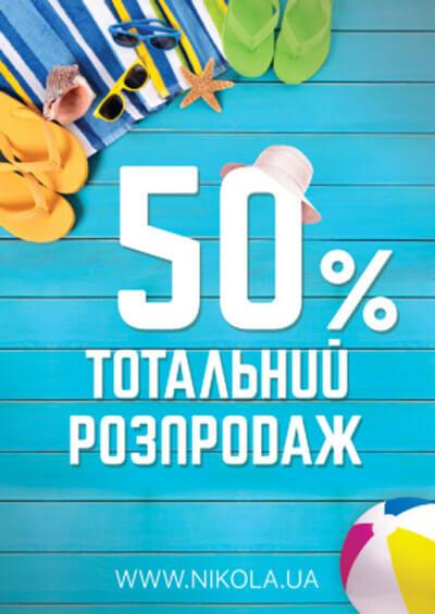 25-го липня розпочнеться розпродаж в магазинах NIKOLA