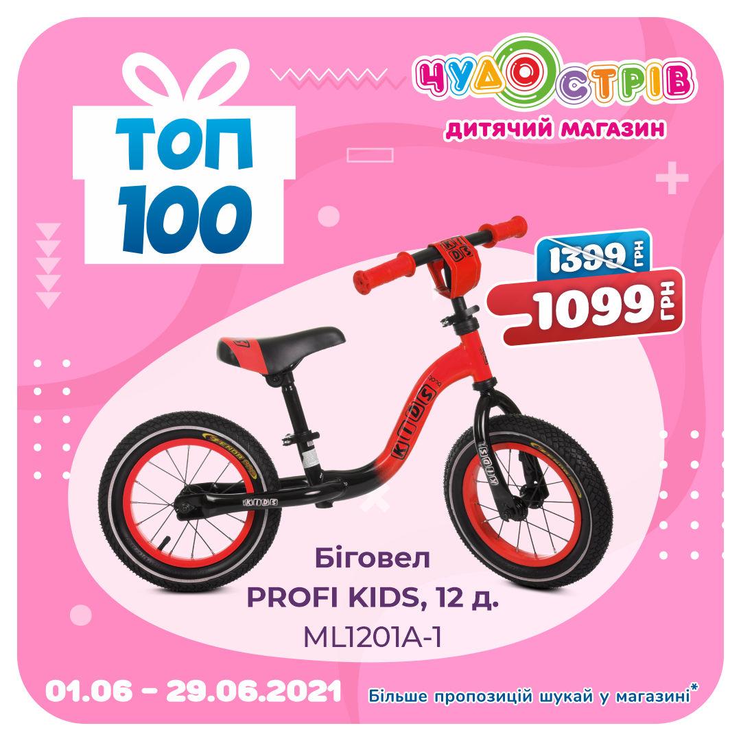 ТОП 100 ЧЕРВЕНЬ