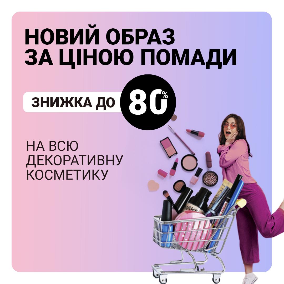 Знижка до 80% на декоративну косметику