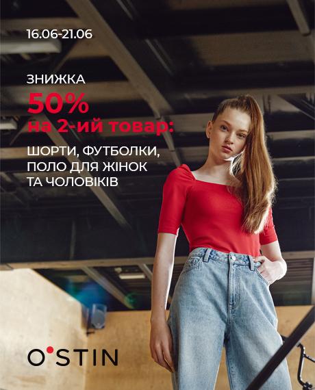 Скидка 50% на каждые вторые футболки, шорты, поло для женщин и мужчин от O'STIN