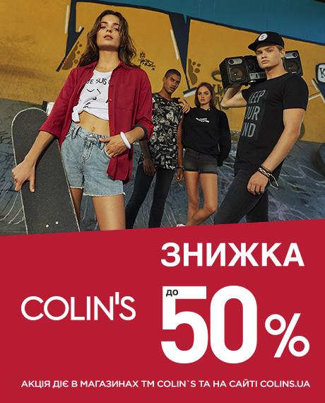 Знижки до 50% в COLIN'S
