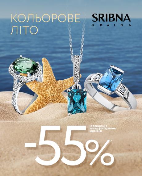 Упіймай кольорове літо разом зі SRIBNA KRAINA