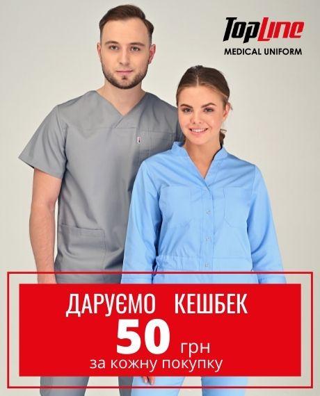 Дарим кэшбек 50 грн за каждую покупку