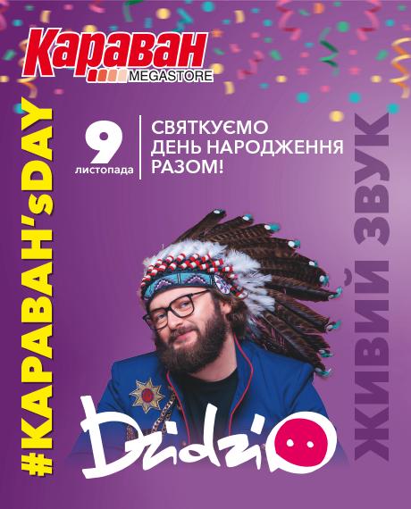 Концерт DZIDZIO и подарки: празднуем #Караван'sDay с нами!