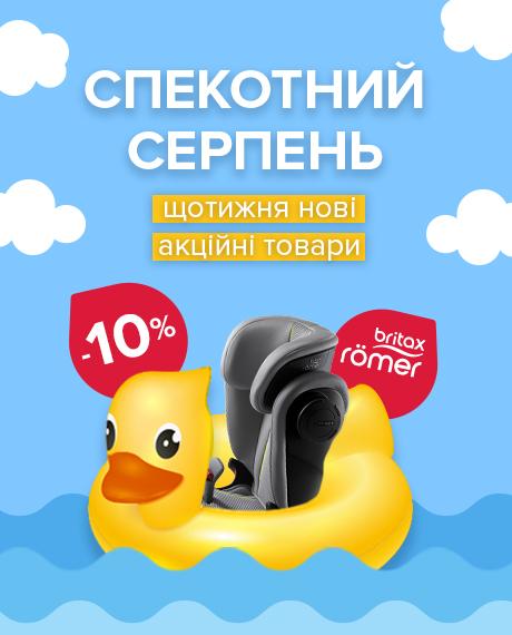 Знижки від магазину Автокрісла.com
