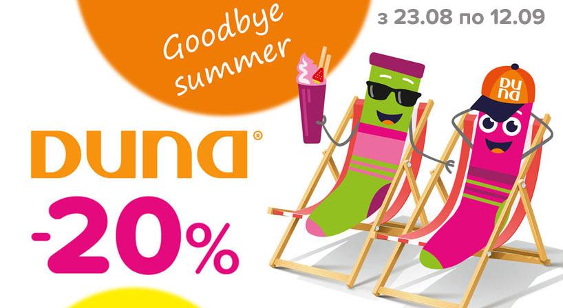 Розпродаж літньої колекції від DUNA