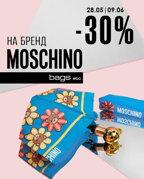 -30% на бренд MOSCHINO в BAGSetc