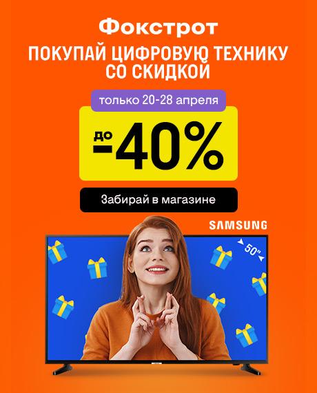 -40% на технику от Фокстрот!