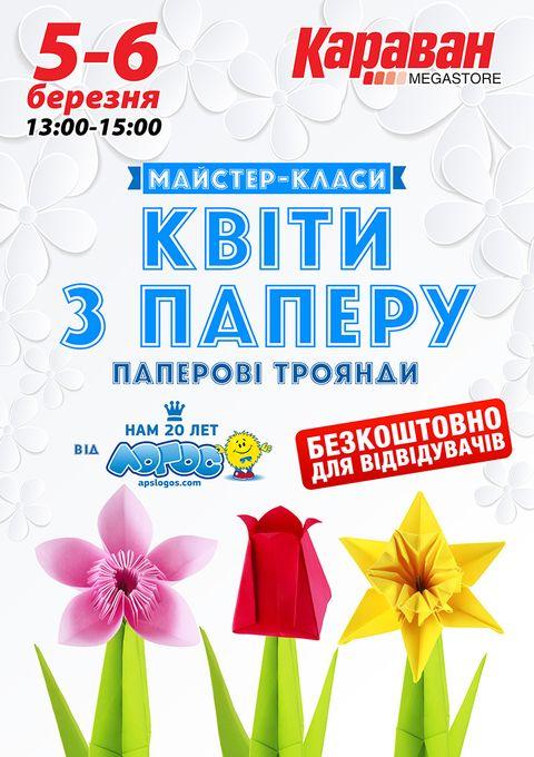 5-6 марта мастер-класс по изготовлению бумажных цветов