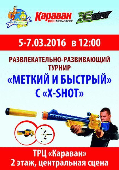 5-7 марта Турнир «Меткий и быстрый с X-Shot» от Игроленда