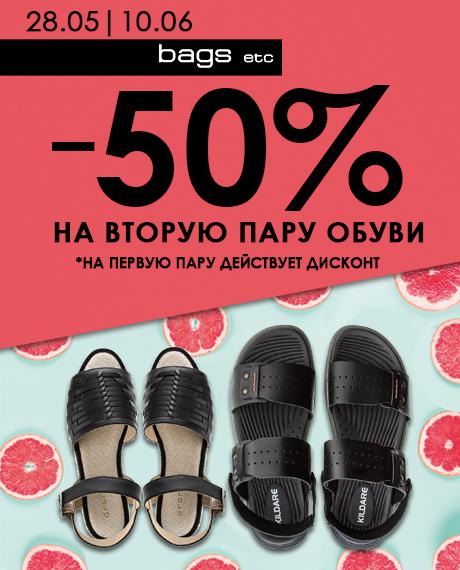 -50% на вторую пару обуви в BAGSetc