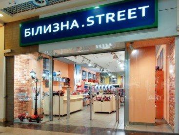 Білизна Street — целая улица белья!