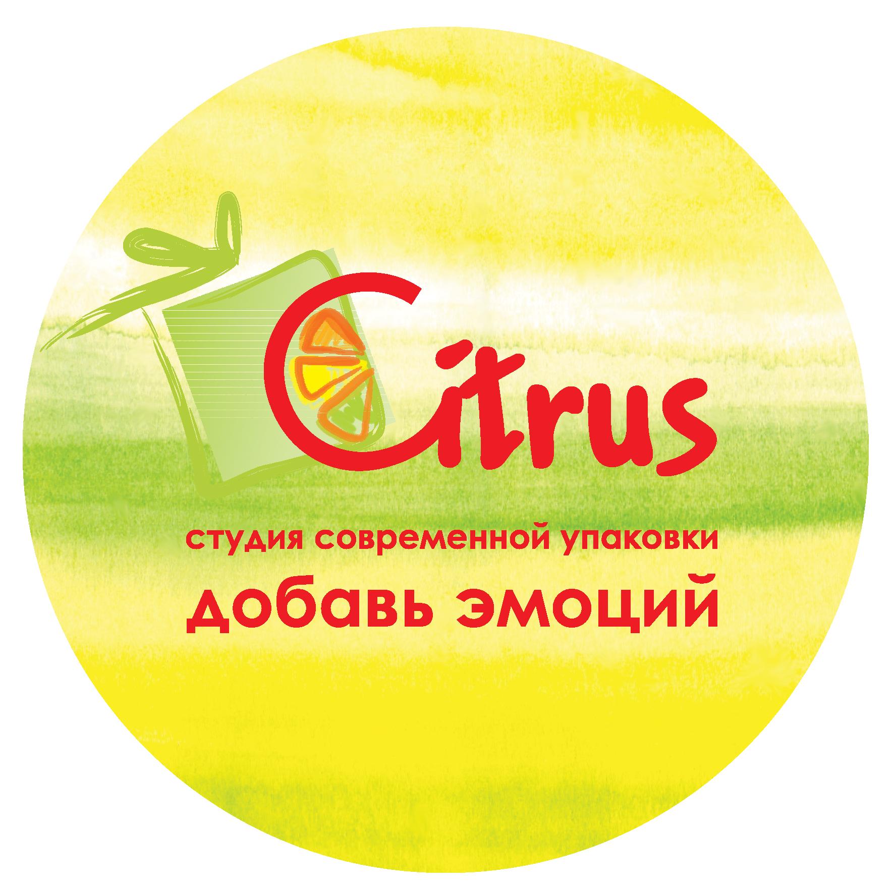 Citrus – сеть студий современной упаковки