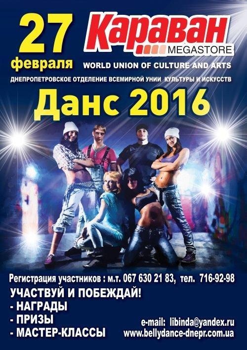 27 февраля в ТРЦ «КАРАВАН» стартует Фестиваль dance-студий Днепропетровской области «Данс -2016»!