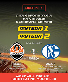 Смотри 1/16 финала Лиги Европы в кинотеатре «Multiplex» в ТРЦ «Караван»!
