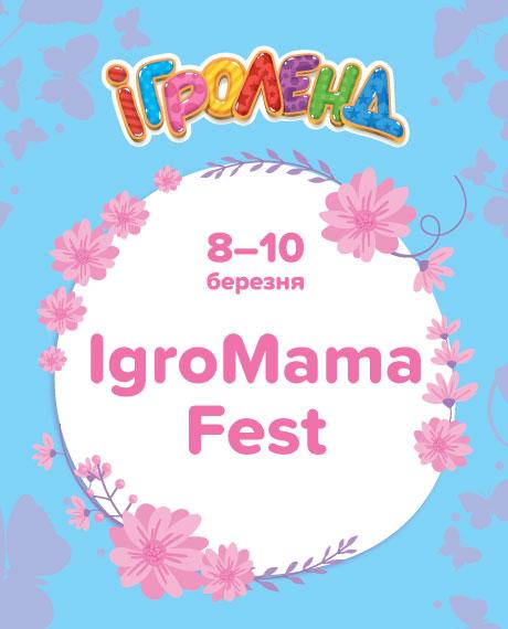 8-10 марта – IgroMamaFest: незабываемый праздник весны в Игроленд!