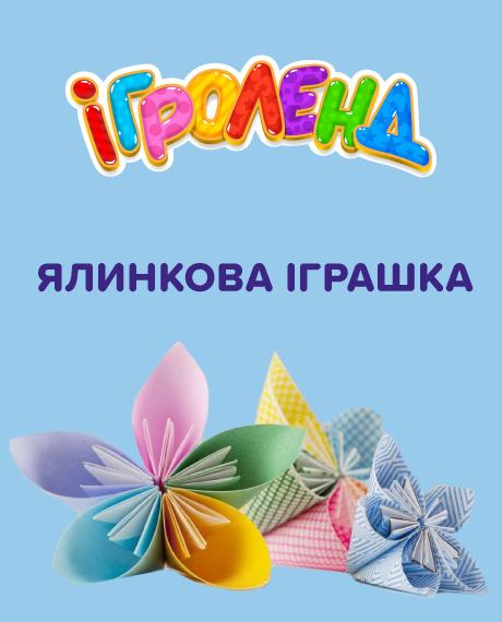 8-9 грудня – створюємо чудо-прикрасу на ялинку в ІГРОЛЕНД!