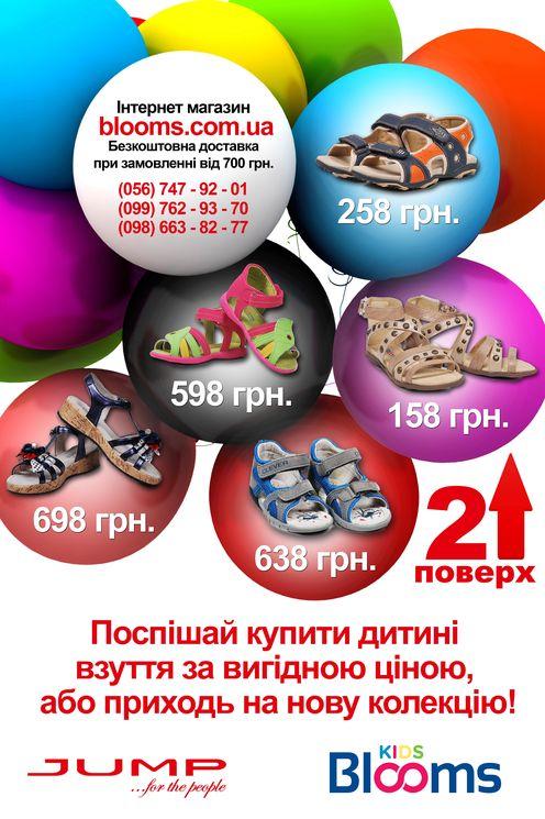 Jump: знижки на дитяче взуття