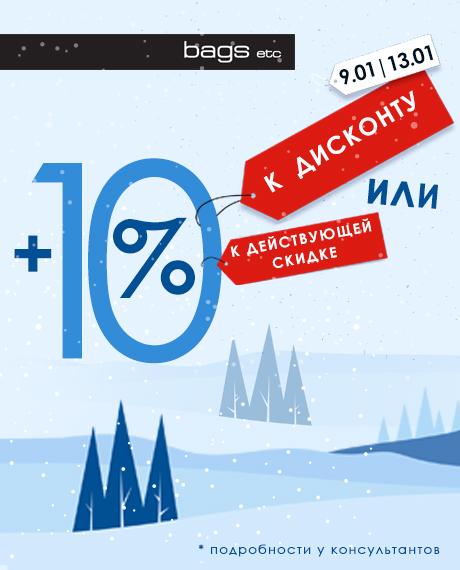 Как снег на голову! +10% к текущей скидке или дисконту!