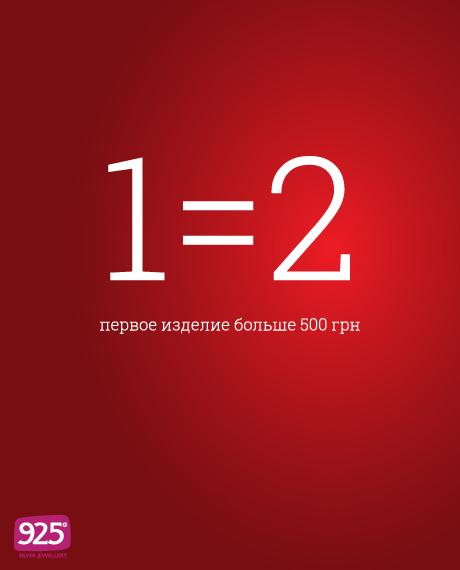 Акция 1=2