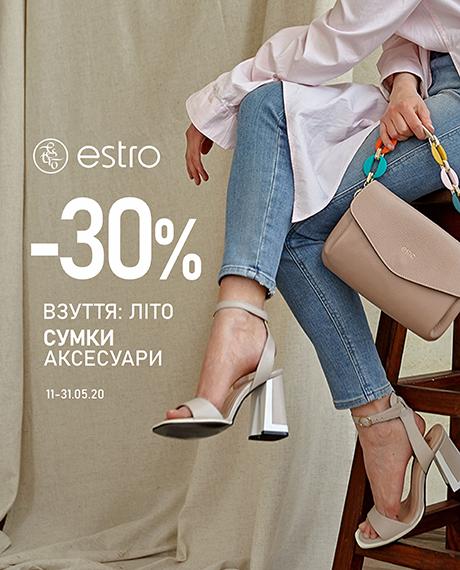 Акція -30% на літнє взуття та аксесуари