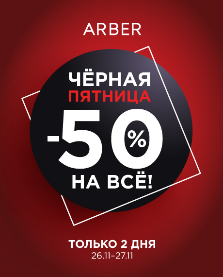 Акция BLACK FRIDAY 26.11-27.11