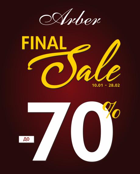 Arber оголошує грандіозний фінальний розпродаж до -70% на більшість моделей колекції Fall-Winter!