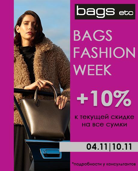 BAGS FASHION WEEK в магазині BAGS etc: + 10% до поточної знижки на всі сумки