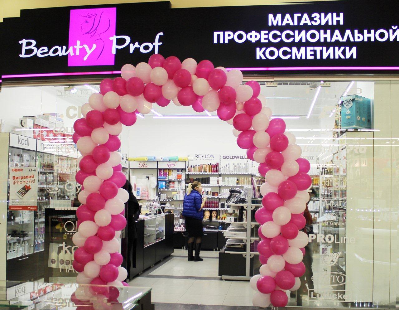 Косметик проф днепропетровск