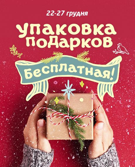 Бесплатная упаковка подарков!