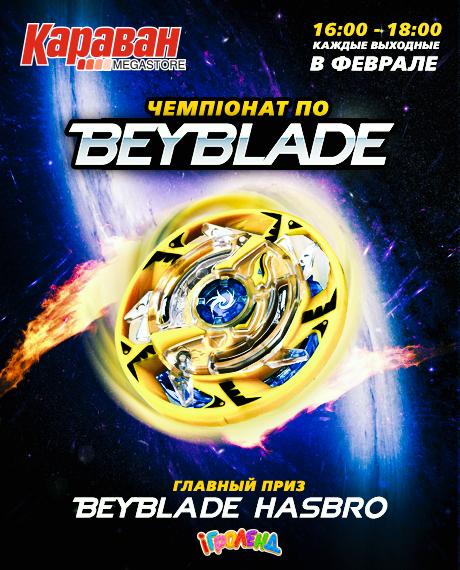 BEYBLADE турнір і феєрверк пригод в ТРЦ «Караван»