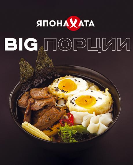 «BIG порции»