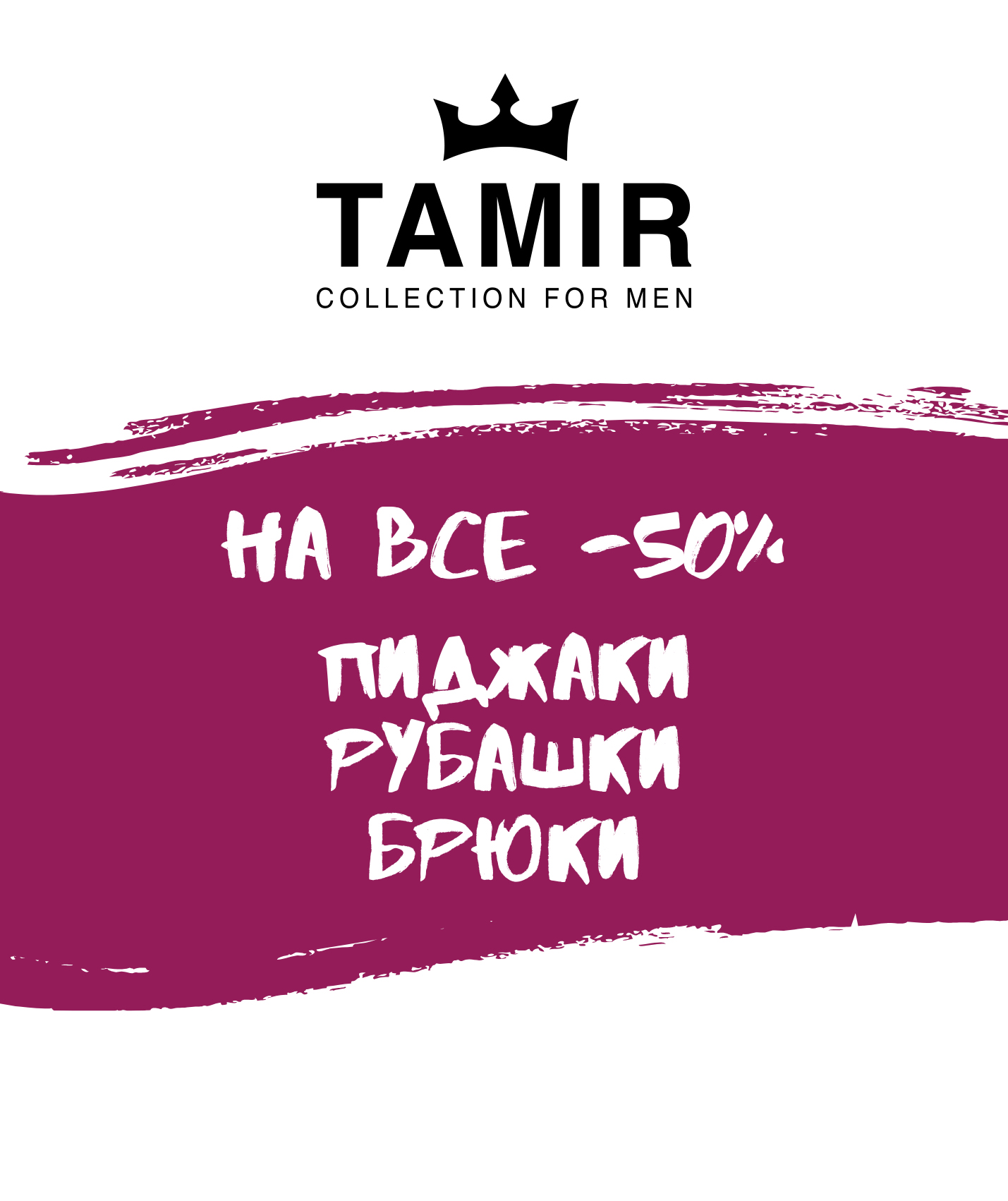 BIG SUMMER SALE триває!